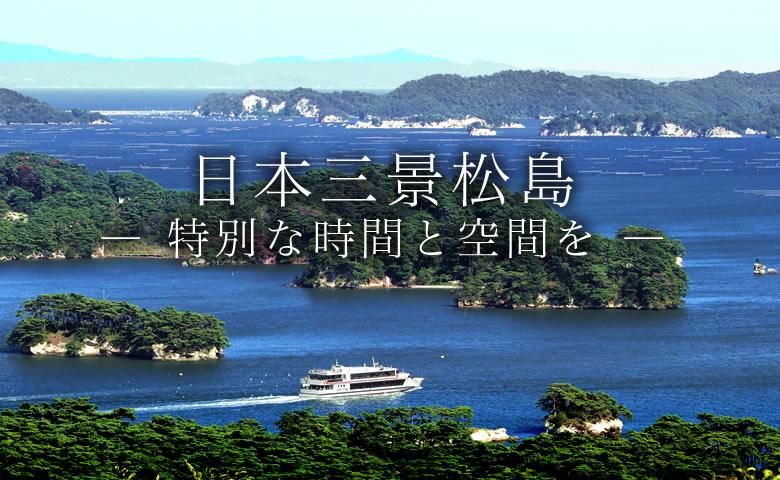 日本三景松島-松島観光協会